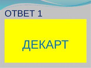 ОТВЕТ 1 ДЕКАРТ