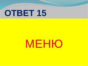 ОТВЕТ 15 МЕНЮ