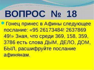 ВОПРОС № 18 Гонец принес в Афины следующее послание: «95 26173484! 2637869 49