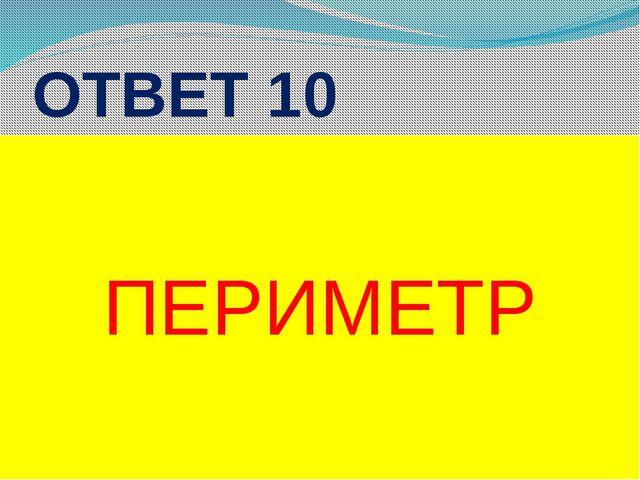 ОТВЕТ 10 ПЕРИМЕТР