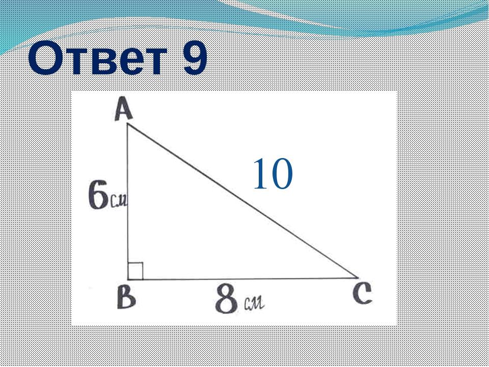 Ответ 9 10