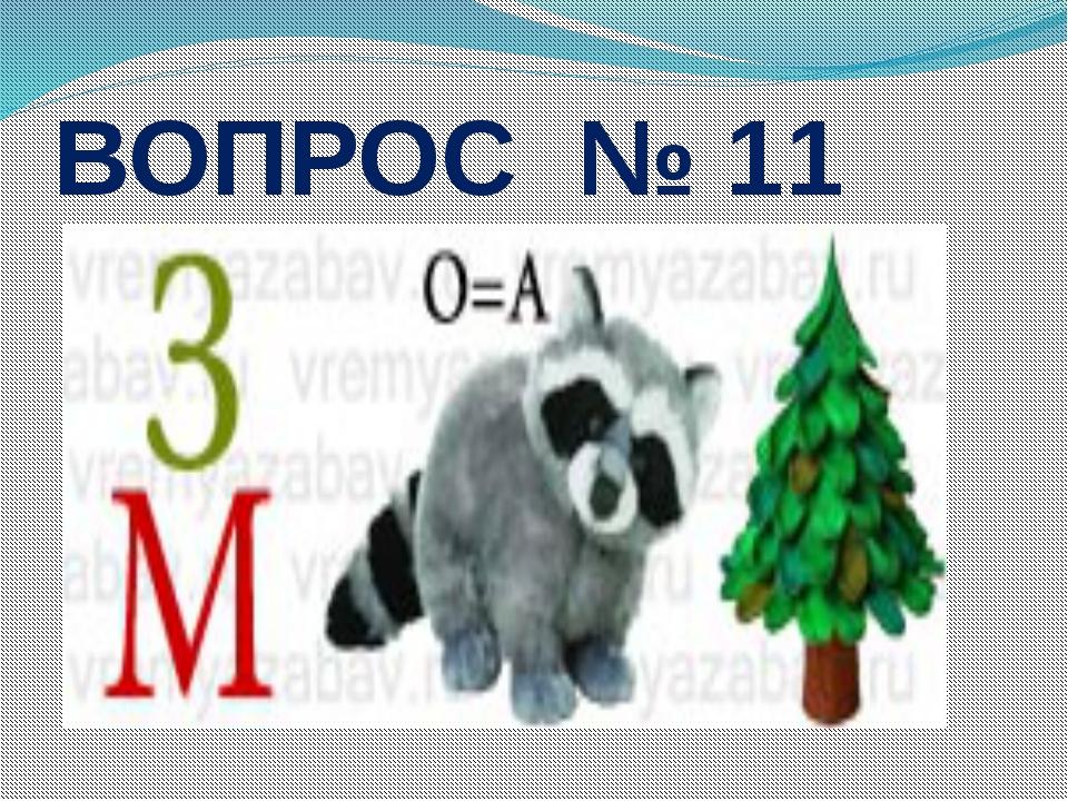 ВОПРОС № 11