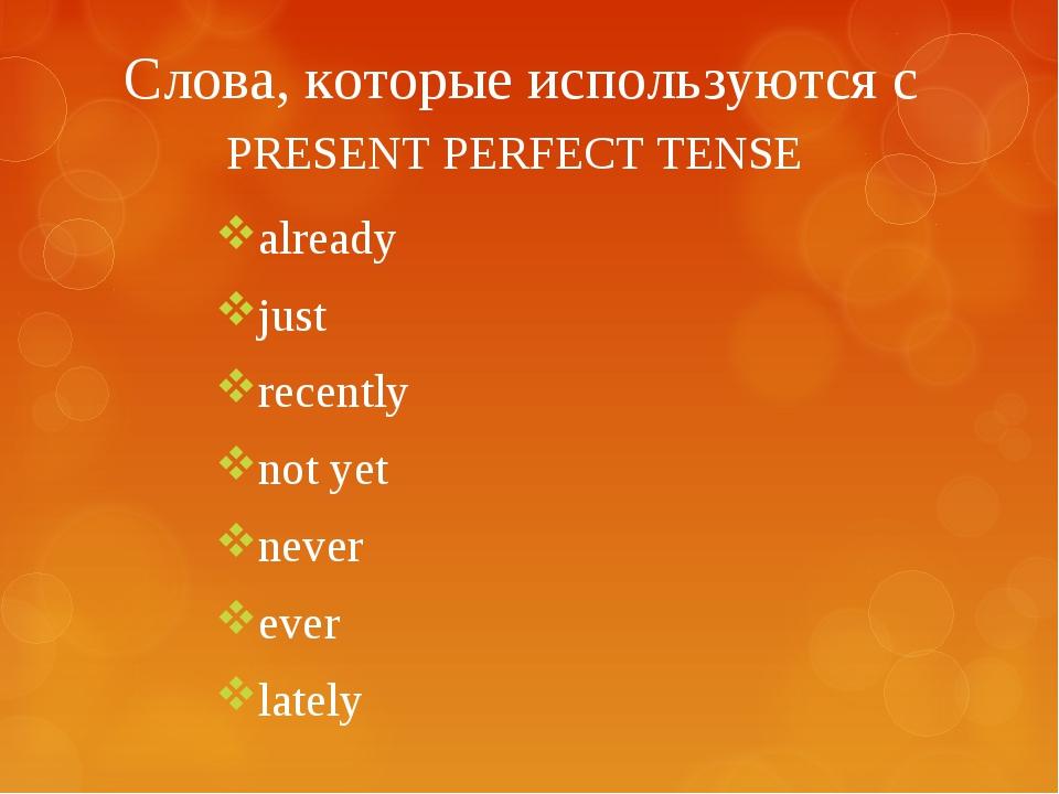 Слова, которые используются с PRESENT PERFECT TENSE already just recently not...