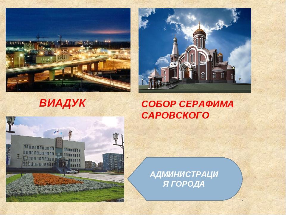 ВИАДУК СОБОР СЕРАФИМА САРОВСКОГО АДМИНИСТРАЦИЯ ГОРОДА