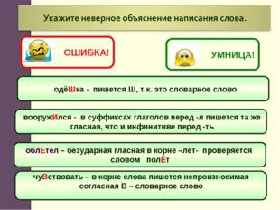 одёШка - пишется Ш, т.к. это словарное слово вооружИлся - в суффиксах глагол