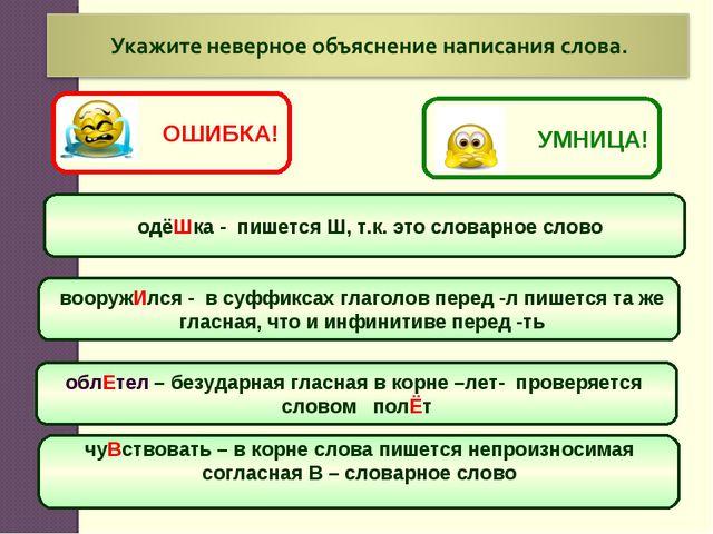 одёШка - пишется Ш, т.к. это словарное слово вооружИлся - в суффиксах глагол...