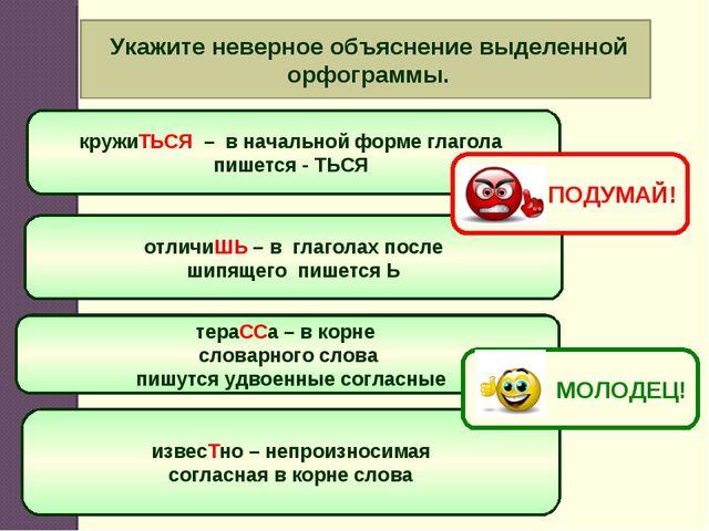 Укажите неверное объяснение выделенной орфограммы. отличиШЬ – в глаголах пос...