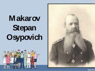 Makarov Stepan Osypovich