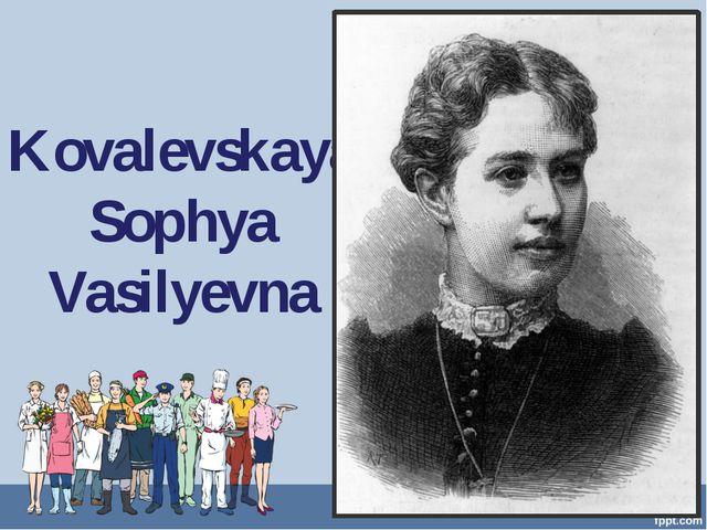 Kovalevskaya Sophya Vasilyevna