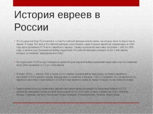 История евреев в России После разделов Речи Посполитой в состав Российской им
