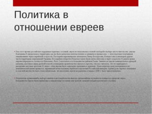 Политика в отношении евреев Как и все прочие российские подданные податных со
