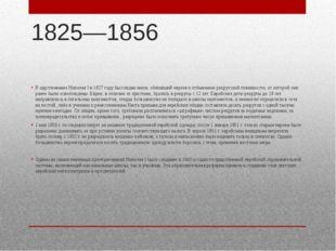 1825—1856 В царствование Николая I в 1827 году был издан закон, обязавший евр