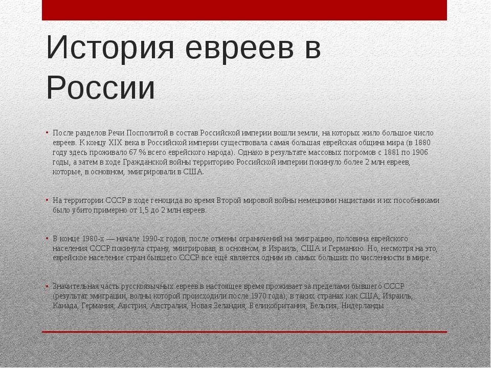 История евреев в России После разделов Речи Посполитой в состав Российской им...