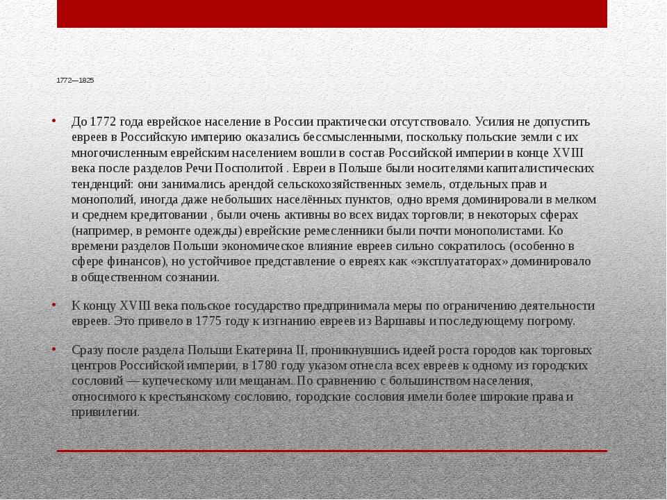 1772—1825 До 1772 года еврейское население в России практически отсутствовал...