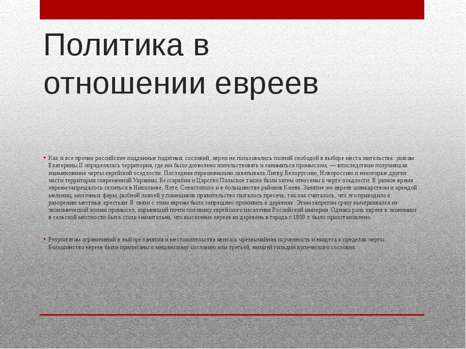 Политика в отношении евреев Как и все прочие российские подданные податных со...