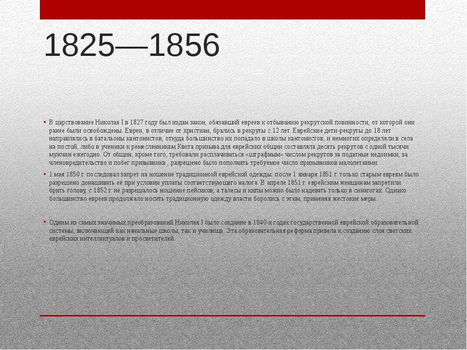 1825—1856 В царствование Николая I в 1827 году был издан закон, обязавший евр...