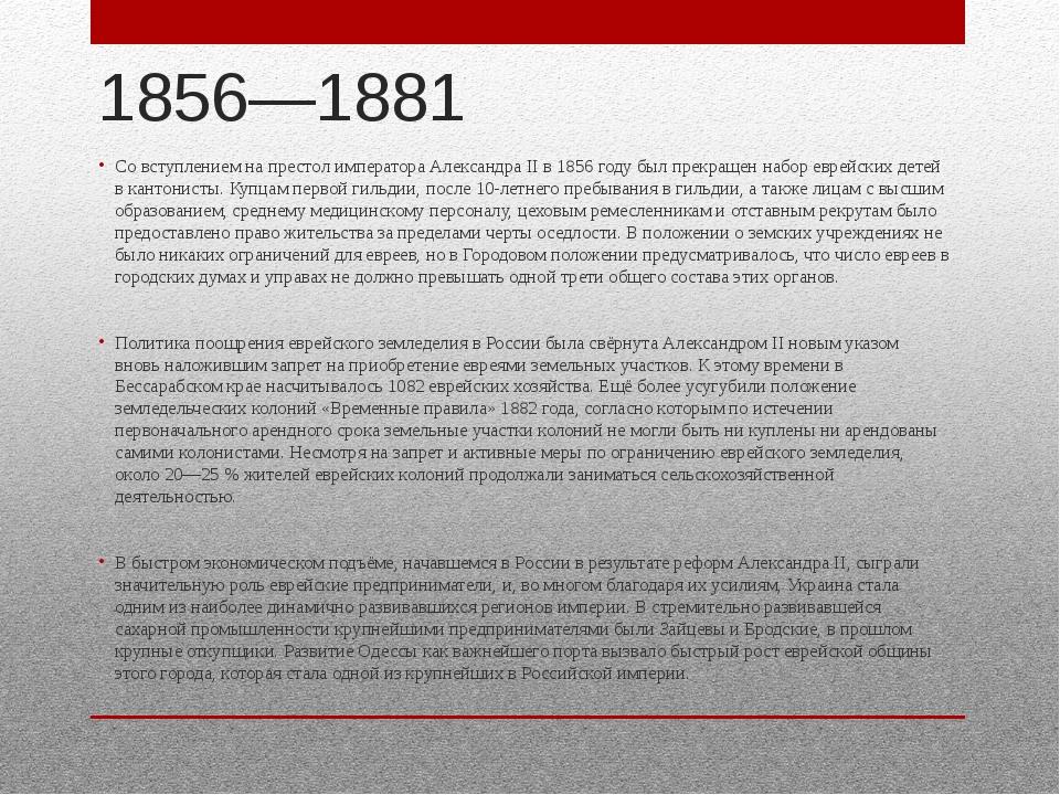 1856—1881 Со вступлением на престол императора Александра II в 1856 году был...