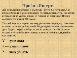 Приём «Инсерт» Лев Николаевич родился в 1828 году- почти 200 лет назад. Он пр