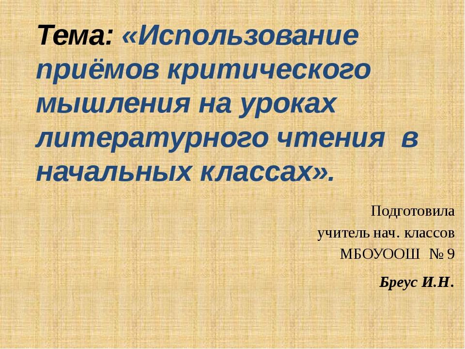 Тема: «Использование приёмов критического мышления на уроках литературного чт...