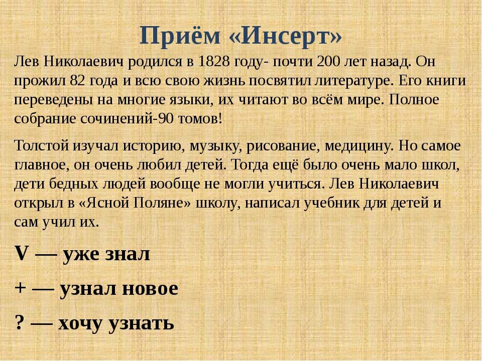 Приём «Инсерт» Лев Николаевич родился в 1828 году- почти 200 лет назад. Он пр...