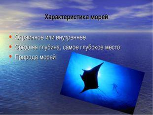 Характеристика морей Окраинное или внутреннее Средняя глубина, самое глубокое