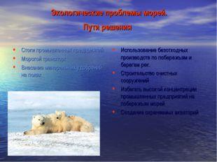Экологические проблемы морей. Пути решения Стоки промышленных предприятий Мо