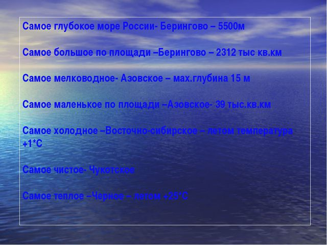 Самое глубокое море России- Берингово – 5500м Самое большое по площади –Берин...