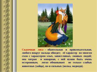 Сказочная лиса – обаятельная и привлекательная, любого вокруг пальца обведет;