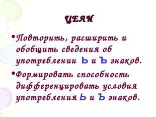 Повторить, расширить и обобщить сведения об употреблении Ь и Ъ знаков. Формир