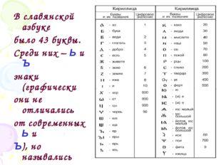 В славянской азбуке было 43 буквы. Среди них – Ь и Ъ знаки (графически они не