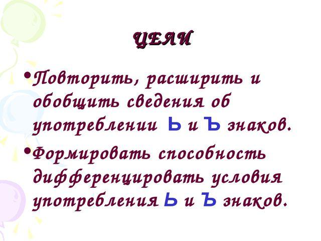 Повторить, расширить и обобщить сведения об употреблении Ь и Ъ знаков. Формир...