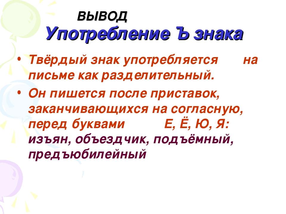 ВЫВОД Употребление Ъ знака Твёрдый знак употребляется на письме как разделите...