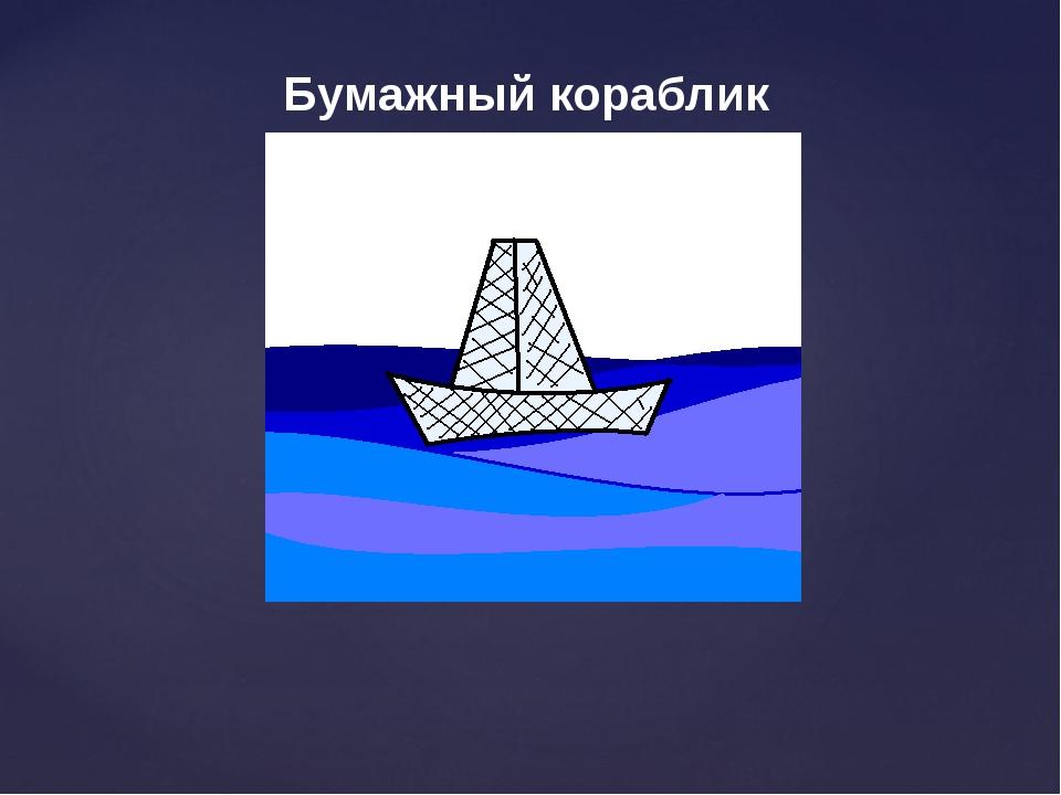 Бумажный кораблик Оловянному солдатику Сказка «Стойкий оловянный солдатик»