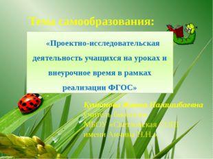 Тема самообразования: Кушанова Жанна Нагашибаевна учитель биологии МБОУ «Свет