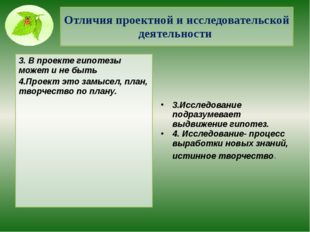 Отличия проектной и исследовательской деятельности 3. В проекте гипотезы може