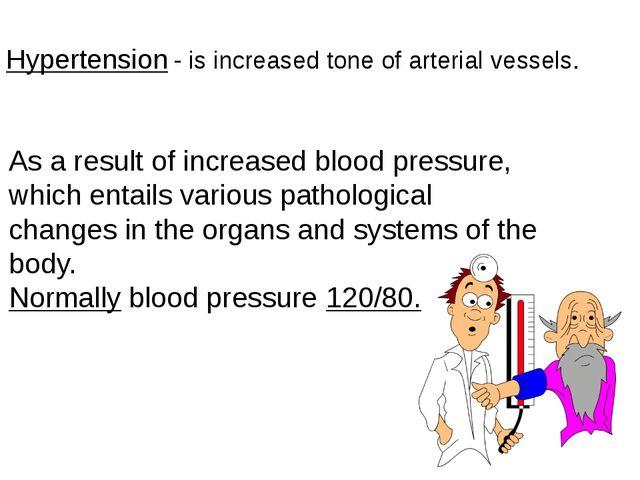 Hypertension - is increased tone of arterial vessels. As a result of increase...