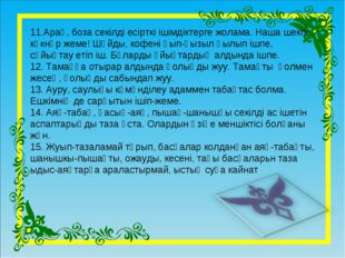 11.Арақ, боза секілді есірткі ішімдіктерге жолама. Наша шекпе, көкнәр жеме!