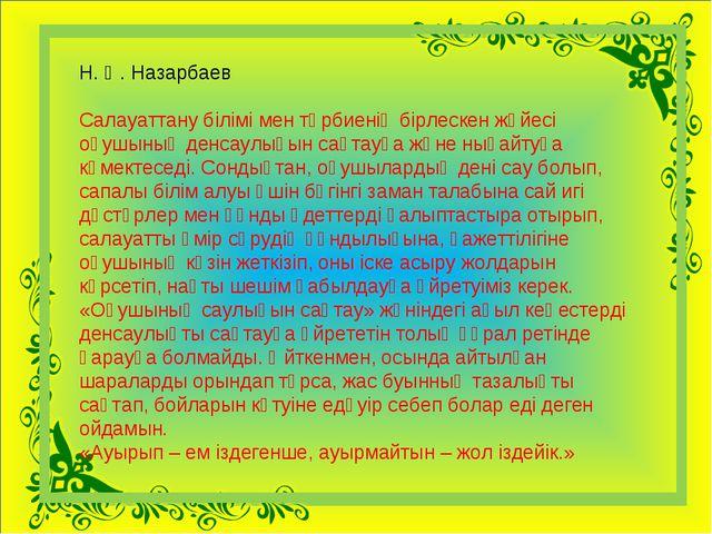 Н. Ә. Назарбаев Салауаттану білімі мен тәрбиенің бірлескен жүйесі оқушының де...