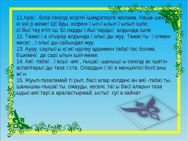 11.Арақ, боза секілді есірткі ішімдіктерге жолама. Наша шекпе, көкнәр жеме!...