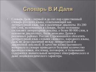 Словарь Даля – первый и до сих пор единственный словарь русского языка, охват