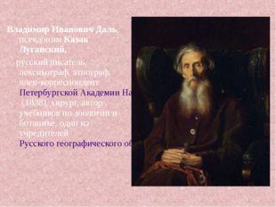 Владимир Иванович Даль, псевдоним Казак Луганский, русский писатель, лексико