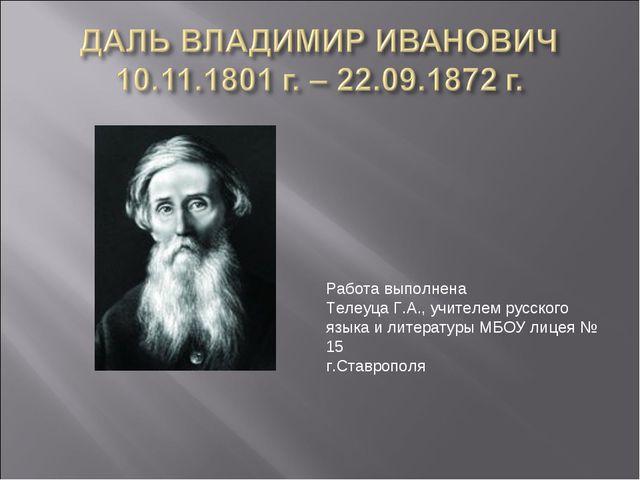 Работа выполнена Телеуца Г.А., учителем русского языка и литературы МБОУ лице...