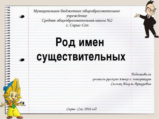 Цели: 1.Закрепить знания о принадлежности имени существительного к одному из...