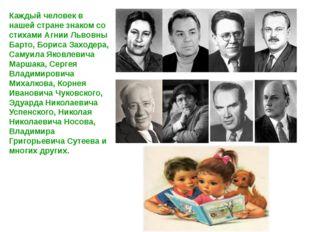 Каждый человек в нашей стране знаком со стихами Агнии Львовны Барто, Бориса