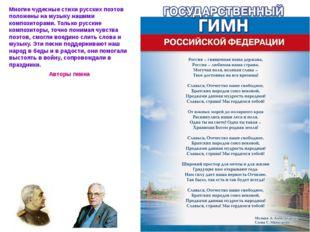 Многие чудесные стихи русских поэтов положены на музыку нашими композиторами