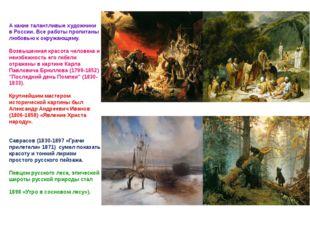 А какие талантливые художники в России. Все работы пропитаны любовью к окружа