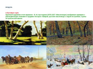 Архи́па Ива́новича Куинджи (1841-1910 «Берёзовая роща» ) привлекала живописна