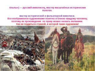 Васи́лий Ива́нович Су́риков (1848 – 1916 «Переход Суворова через Альпы») — ру