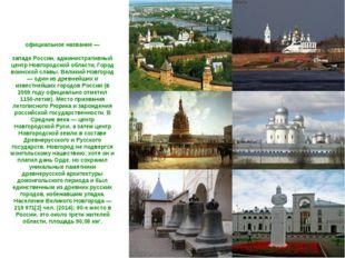 Вели́кий Но́вгород (до 1999 года официальное название — Но́вгород) — город на
