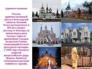 Вели́кий У́стюг (прежнее название У́стюг) — город в России, административный